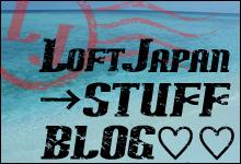 ロフトジャパンブログ
